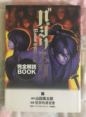 Basilisk Koga Ninpocho Full Decoding Book(KC Delux) (2004) Import From  Japan | eBay