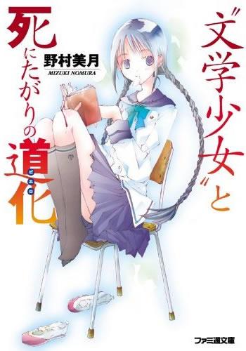 Bungaku Shoujo - Baka-Tsuki