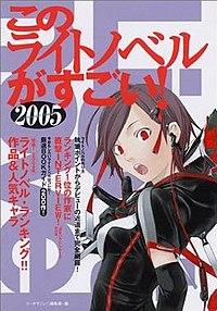 Kono Light Novel ga Sugoi! - Wikipedia