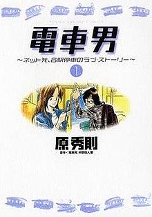 List of Densha Otoko chapters - Wikipedia
